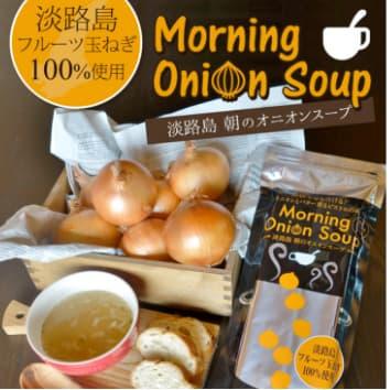 朝のオニオンスープフリーズドライ10食