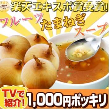 淡路島フルーツ玉ねぎスープ