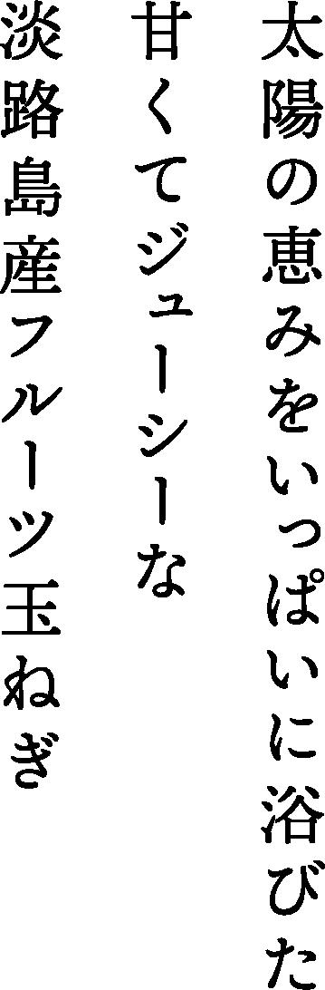 淡路島フルーツ玉ねぎ