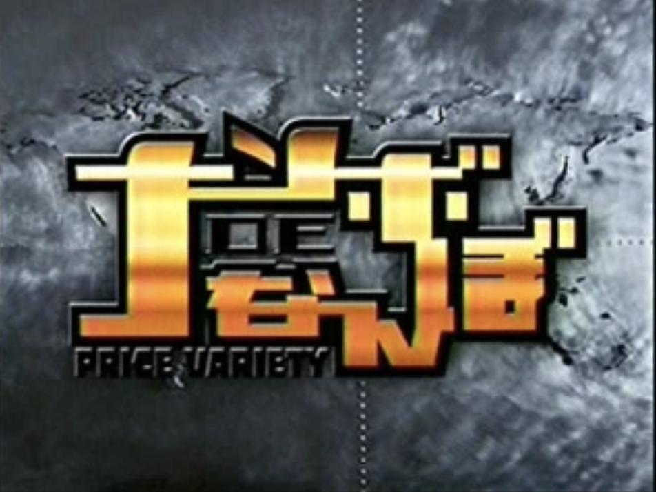 関西テレビ「ナンボDEなんぼ」で紹介されました!