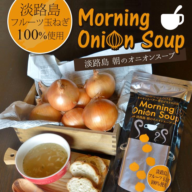 淡路島朝のオニオンスープ
