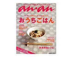 雑誌「an・an」に掲載されました!