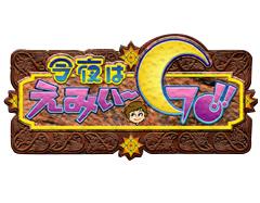 上沼恵美子さん司会の「今夜はえみぃ〜Go」手土産百選に認定
