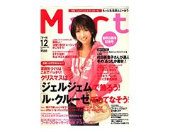 雑誌「Mart」で紹介されました!